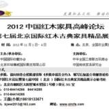 2012中国红木家具高峰论坛暨第七届北京国际红木古典家具精品展示会