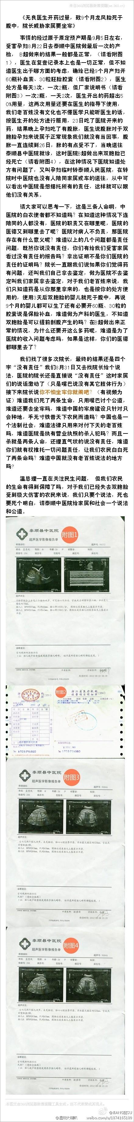 [分享]可怜泰顺9个月龙风胎胎死腹中,中医院医生开药过量?