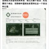 [分享]可怜澳门新濠天地网址9个月龙风胎胎死腹中,中医院医生开药过量?