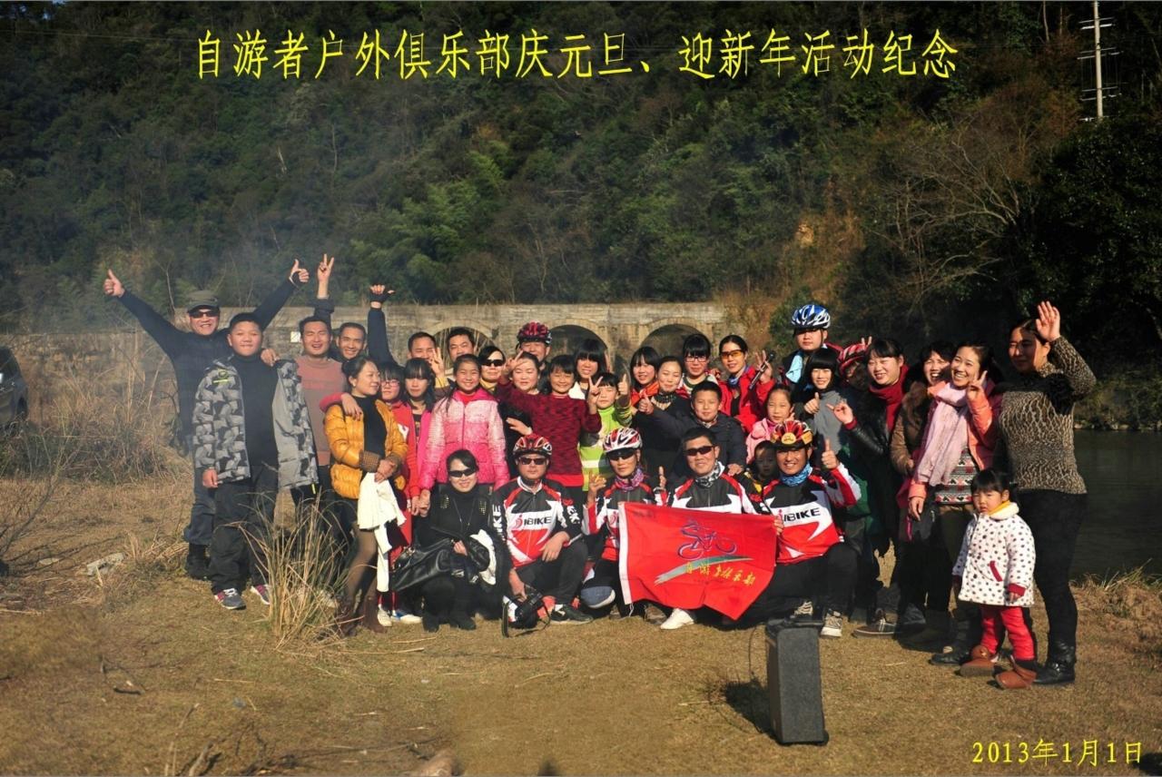 6527965279自游者户外俱乐部庆元旦、送新年活动纪念