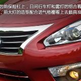 [转贴][新车上市]2013国产新天籁无伪照曝光 2月将推出