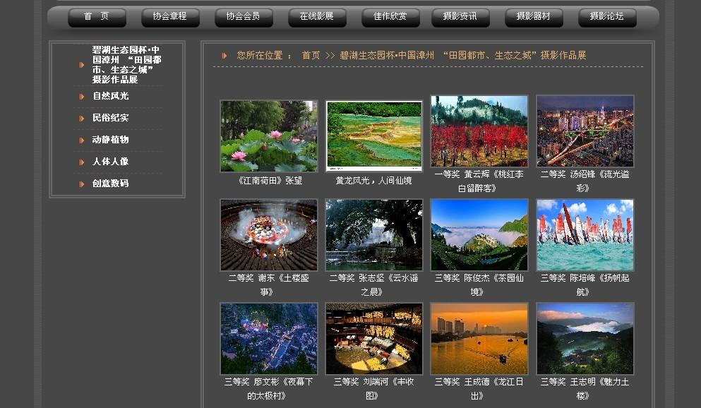 [推荐]漳州摄影家协会http://www.zzphoto.org/