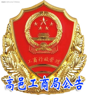高邑工商局公告
