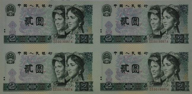 [讨论]牡丹江哪里收购第四套人民币2元四连体钞