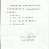 高邑工商局授权委托书