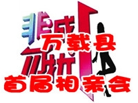 """""""新源・城市花�@""""杯�f�d在�""""我��在一起""""首�孟嘤H��活��竺�"""