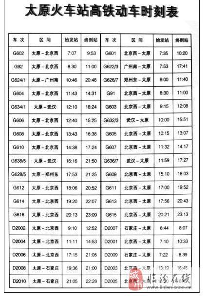 太原火车站高铁动车时刻表