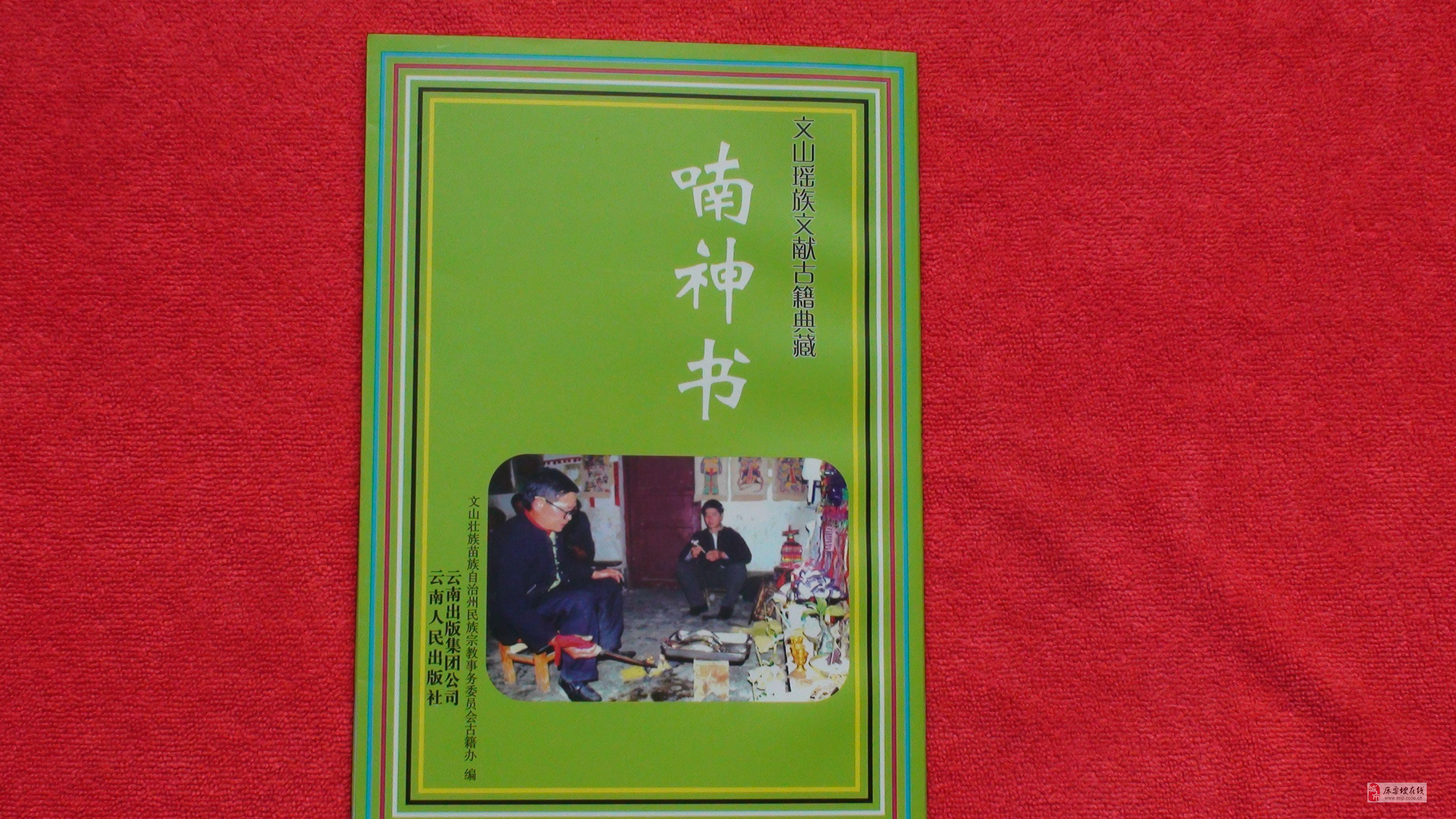 蓝靛瑶宗教文献古籍