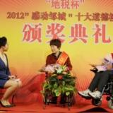 """""""地税杯""""2012感动邹城十大道德模范颁奖活动"""