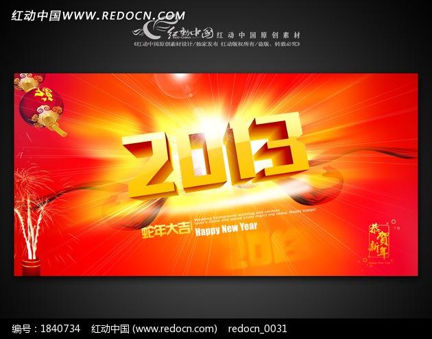 春节拜年设计图片素材·