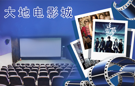 [推荐]漳州——电影院