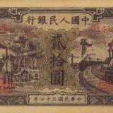 中华民国38年20元最新价格