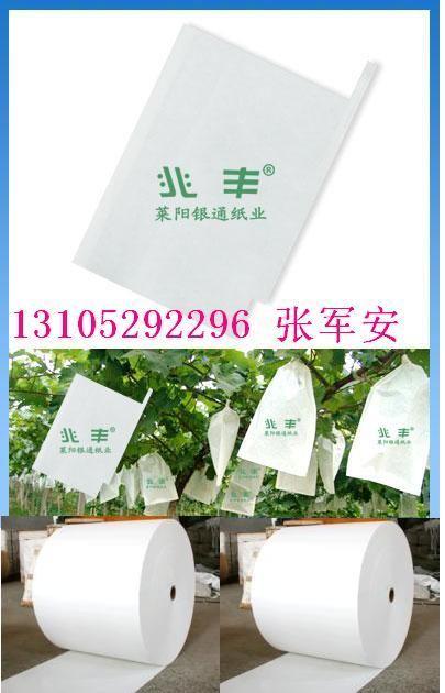 山东省莱阳市银通纸业有限公司兆丰牌苹果袋,梨套袋,石榴套袋,芒果套袋,