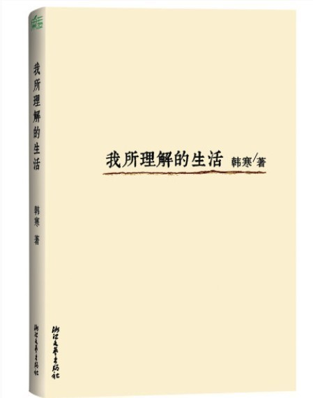 [注意]韩寒新书《我所理解的生活》上市了!
