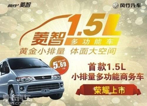 昆明车市:菱智1.5L到云南东维4S店售价4.99万起