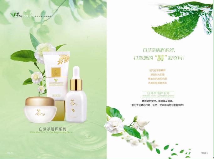 [团购]茶母化妆品说,茶母化妆品在淘宝的品牌故事