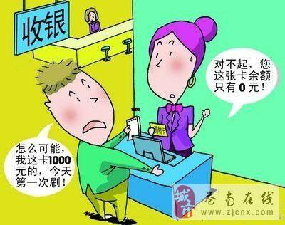 转买的购物卡要小心