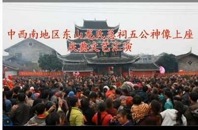 中西南地区东山龙氏总祠理事会五公神像上座庆典-枫林闲士