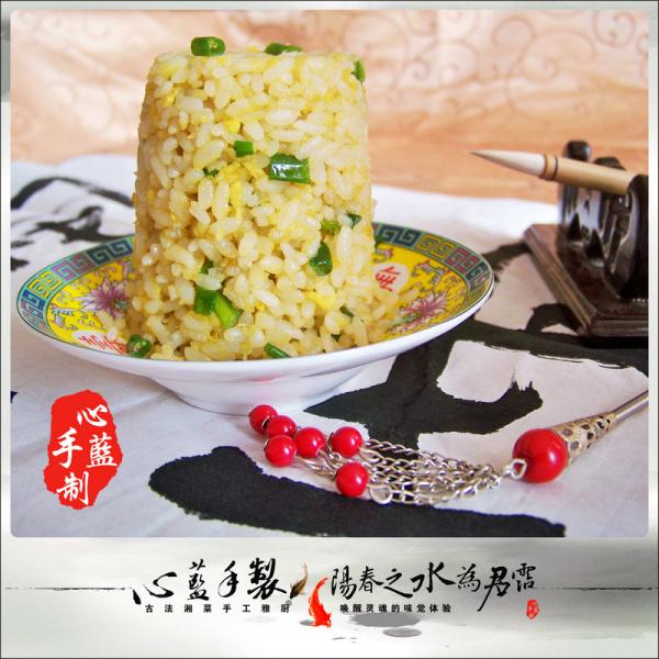 心蓝手制私房菜【金包银蛋炒饭】