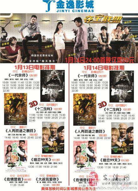 安溪金逸电影城2013年01月14日(星期一)排片表