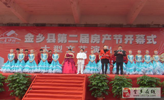 金乡县第二届房产节开幕式
