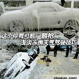 交谈冻雨天气驾驶的 一些知识