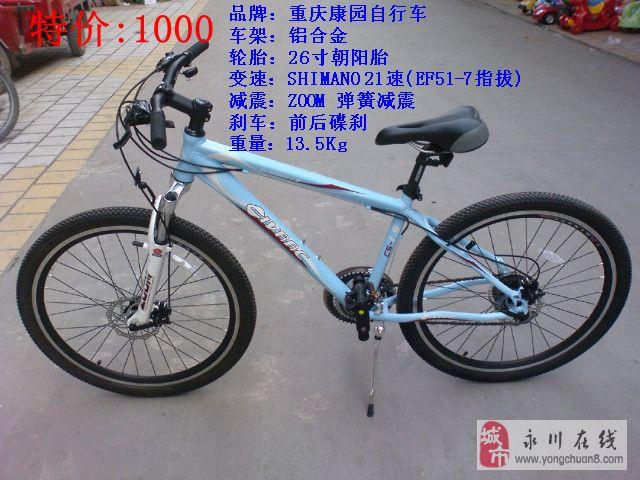 重庆永川自行车低价销售(有图)