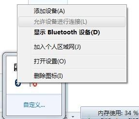 [求助]我的笔记本蓝牙只能发文件不能接收,求大神指点迷津。