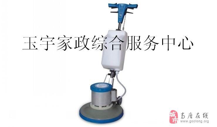 玉宇家政综合服务中心