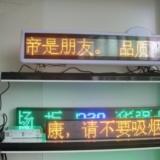 LED�@示屏,�C��分店。�紊�、�p色、全彩。15110151612
