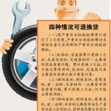 《家用汽车产品修理、更换、退货责任规定》