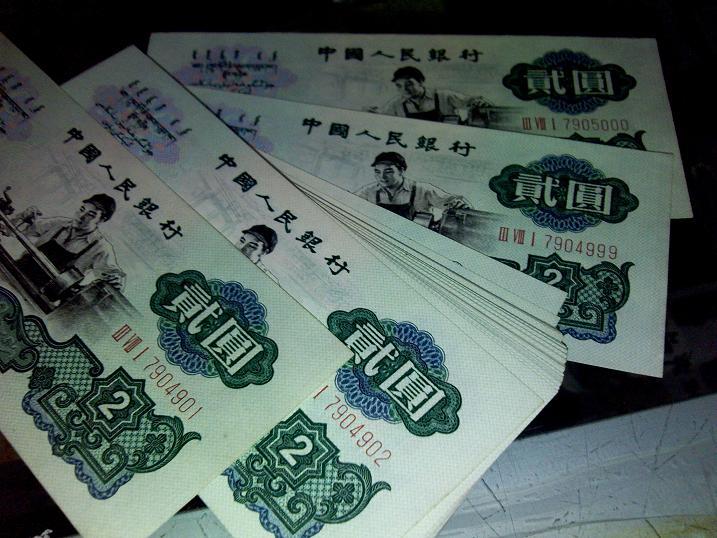 [求助]哪里回收1960版2元人民币