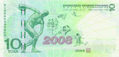 [原创]哪里回收第29届奥林匹克运动会纪念钞