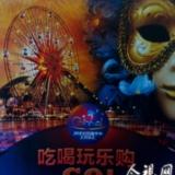 环球巡回嘉年华18日首次登陆南昌