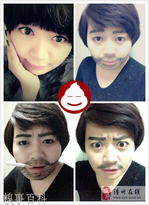 [转贴]刚刚看到一个女生画胡子的照片,果断模仿一下。。