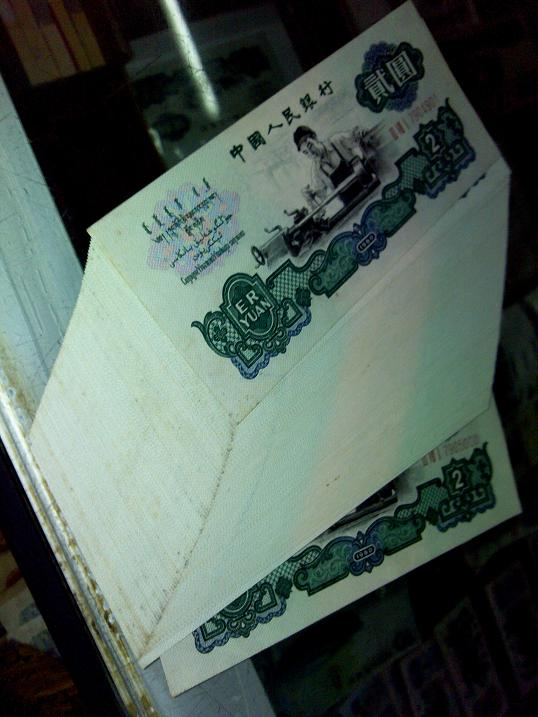 [原创]1960年2元纸币价格