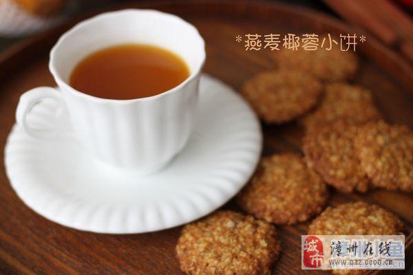 [转贴]【猫夏君爱厨房】燕麦椰蓉小饼 & 红枣枸杞茶