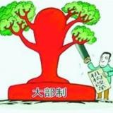 2013年大部制改革方案(��稿)