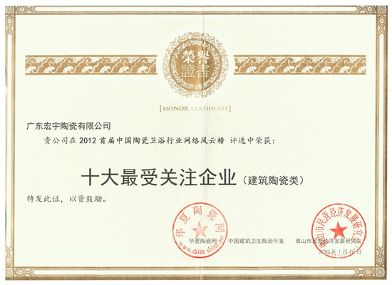 凯里旗舰店祝贺宏宇陶瓷荣获2012年度十大最受关注企业