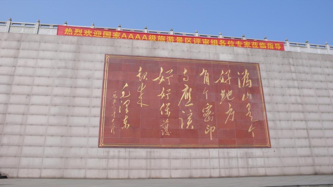 密印寺-沩山