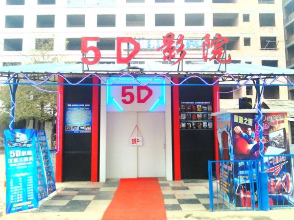 春节新娱乐! 5D电影