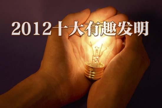 2012年十大最有趣发明