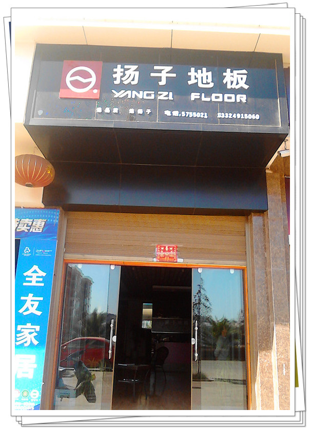 [原创]金沙网站扬子地板旗舰店欢迎新老顾客光临!
