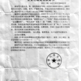 湖南冷水江:�x美小姐�市委秘�� �W友�|疑被拘十天