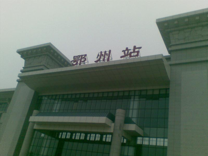 [原创]2013年1月22日江西九江一日游