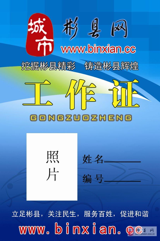 彬县网工作证预定编号,需要的版主速给自己选号