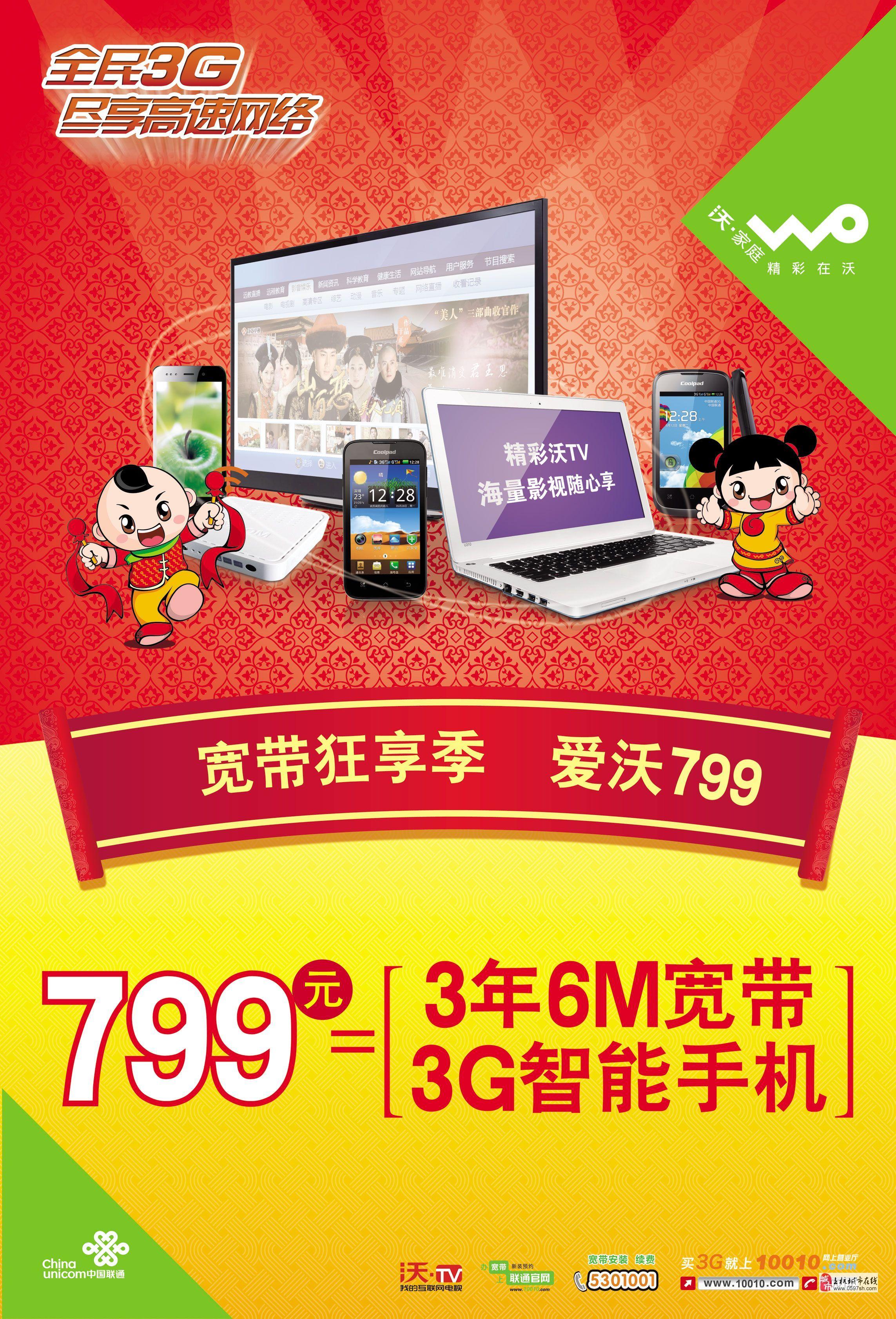 799元=3年/6M宽带+智能手机  元芳你怎么看?