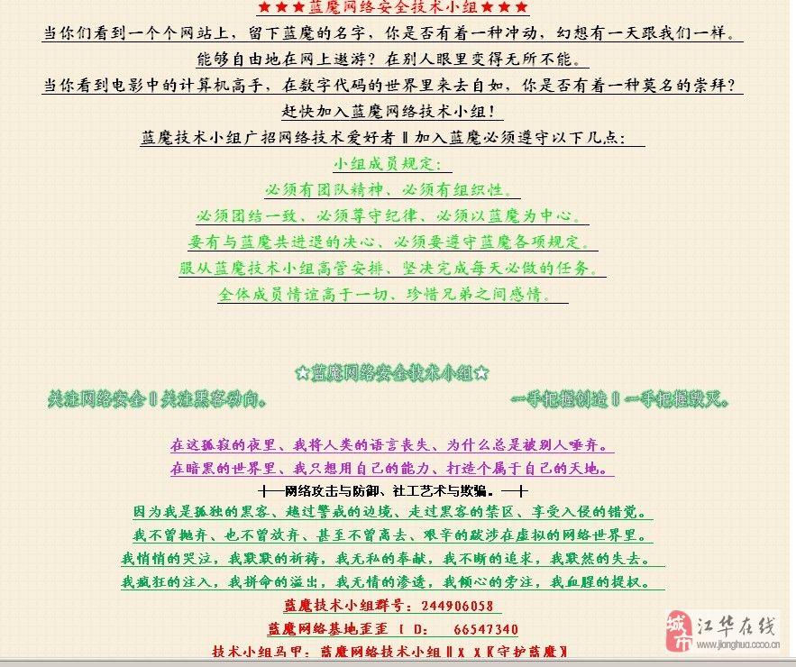 [转贴]华夏联盟网_黑客防御,怎么知道自己QQ号是否被盗?