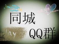 遂平同城QQ