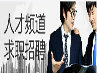 金沙平台网址人求职招聘频道